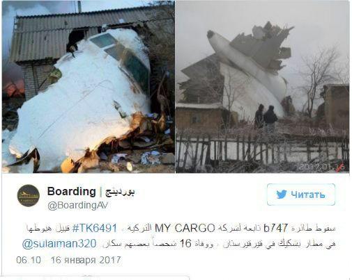 Kirgizijoje ant gyvenamųjų namų nukrito lėktuvas: įtariama piloto klaida