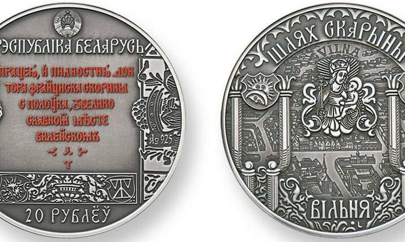 Baltarusijos centrinio banko nuotr.