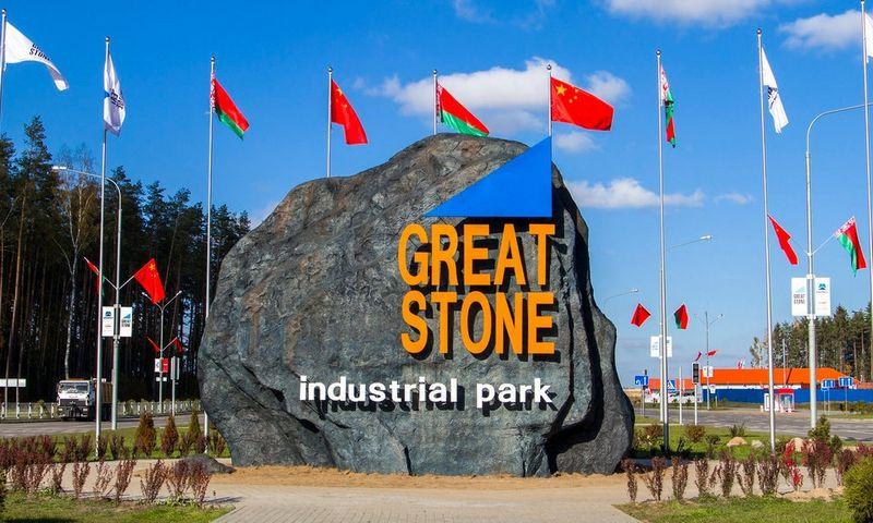 """Kinijos–Baltarusijos industrinio parko """"Didysis akmuo"""" nuotr."""